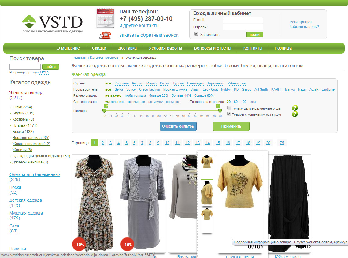 Сайт Самой Дешевой Одежды