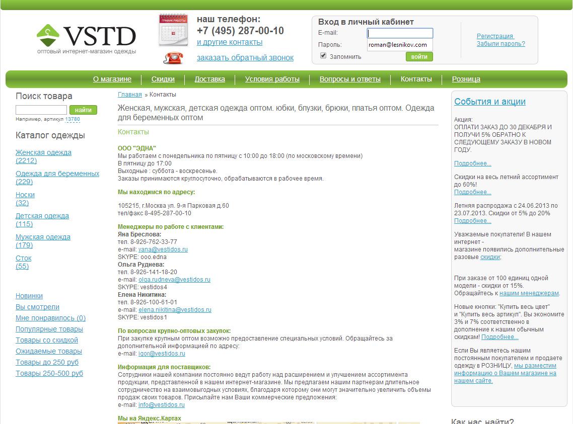 интернет поисковая оптимизация сайта